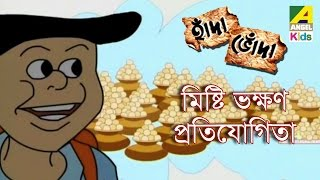 Hada Bhoda | Misti Bhakhan Pratiyogita | Bangla Cartoon Video