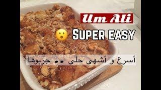 Delicious Dessert Recipe (Um Ali)     طريقة مختلفة لحلى ام علي