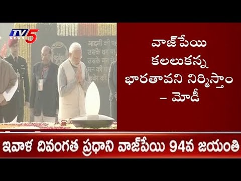 Remembering Vajpayee On 94th Birth Anniversary | Atal Bihari Vajpayee | TV5News