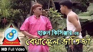 Harun Kisinger - হারুন কিসিঞ্জার - ব্যাক্কল ভাতিজা - Byakkol Vatija - Bangla Comedy