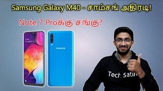 Samsung Galaxy M40 - சாம்சங் அதிரடி! Redmi Note 7 Pro Killer? ( Tamil / தமிழ் )