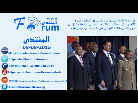 Eritrean FORUM: Radio Program - Arabic Saturday 08, August 2015