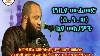 51 - Ustaz  Abu Heyder -  Prophet Mohammed's (pbuh) Special Characteristic