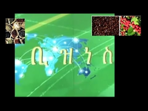 Ethiopian Amharic Evening Business News from EBC March 7, 2017