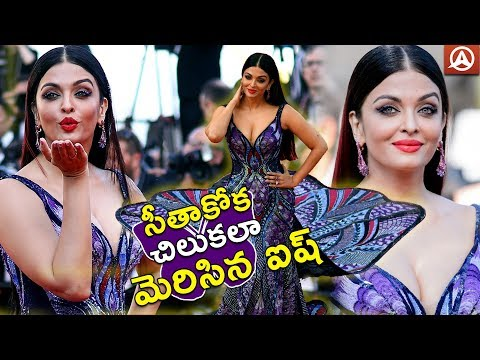 Aishwarya Rai on Red Carpet of Cannes 2018 l Namaste Telugu