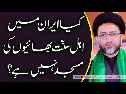 Learn to pronounce Is there not a Sunni mosque in Iran? by Allama Syed Shahenshah Hussain Naqvi