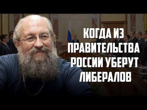 Анатолий Вассерман. Когда из правительства России уберут либералов