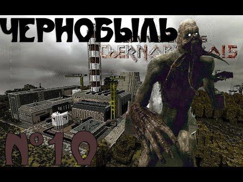 """Minecraft - """"Чернобыль"""" - 10 серия"""
