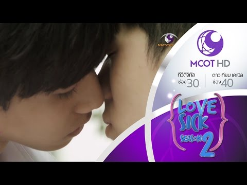 Love Sick The Series season 2 - EP 27 (6 ก.ย.58) 9 MCOT HD ช่อง 30