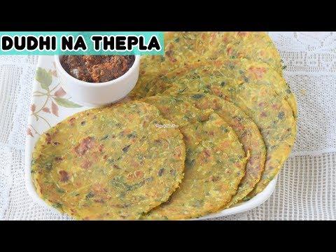 Dudhi Thepla Gujarati Breakfast Recipe  - Lauki Paratha  - दूधी/लौकी का थेपला रेसिपी - MOIR