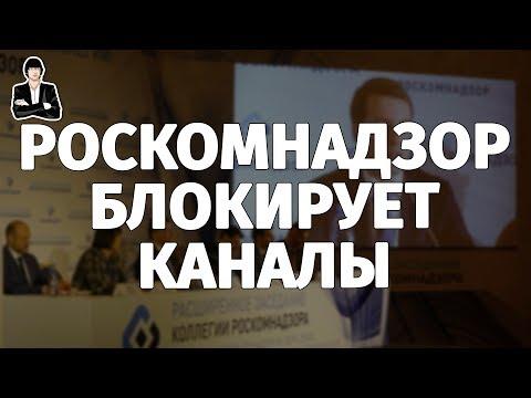 Роскомнадзор блокирует каналы | Видео подходит не всем рекламодателям (желтый значок доллара)