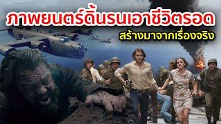 หนังไทยสร้างจากเรื่องจริง || ที่คนไทยทุกคนรู้จักจนปัจจุบัน || ซีอุย แซ่อึ้ง