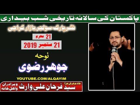 Live - Noha | Johar Rizvi | Salana Shabedari - 21st Muharram 1441/2019 - Nishtar Park - Karachi