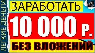 КАК ЗАРАБОТАТЬ 10000 РУБЛЕЙ БЕЗ ВЛОЖЕНИЙ, НОВИЧКУ / EASY MONEY / ЛЕГКИЕ ДЕНЬГИ