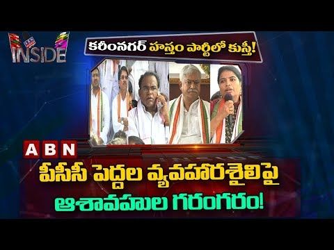 Congress leaders Fight for MLA Ticket in Karimnagar | Inside