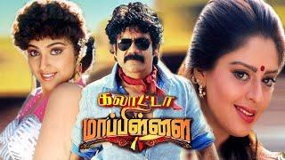 Nagarjun Super Hit Action Movies HD| Tamil Super Hit Movies| Tamil Dubbed Movies|