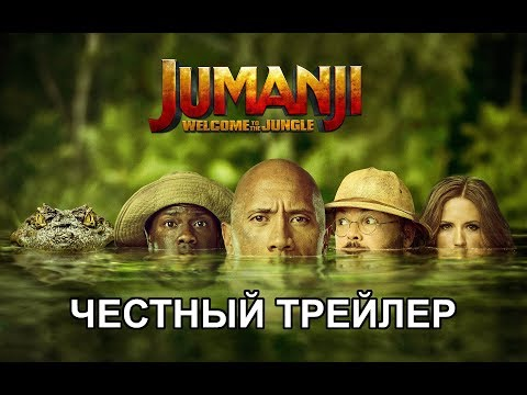 Честный трейлер — «Джуманджи: Зов джунглей» / Jumanji: Welcome to the Jungle [rus]