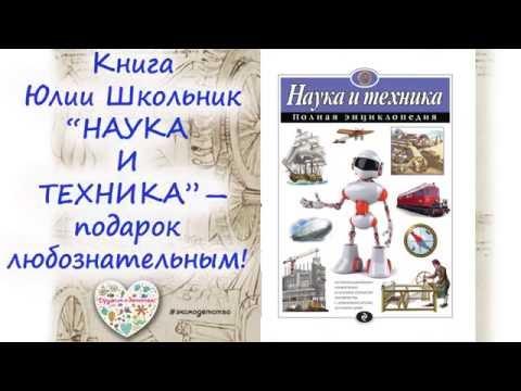 Новинка - энциклопедия Наука и техника
