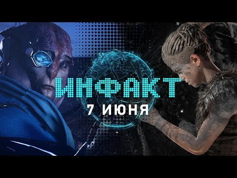 Инфакт от 07.06.2017 [игровые новости] — Mass Effect: Andromeda, Hellblade, Overwatch...