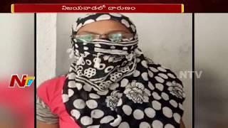 Women Trafficking in Vijayawada | విజయవాడలో యువతిని వ్యభిచార గృహానికి అమ్మేసిన ఆటో డ్రైవర్ | NTV