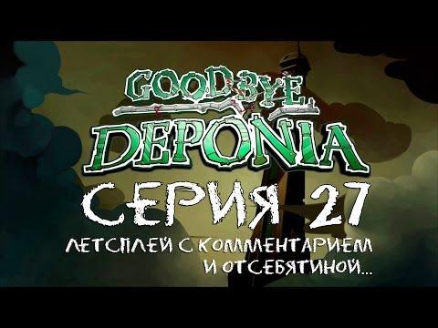 Goodbye Deponia - Серия 27 (Женщина-негр работает собой?..) КурЯщего из окна