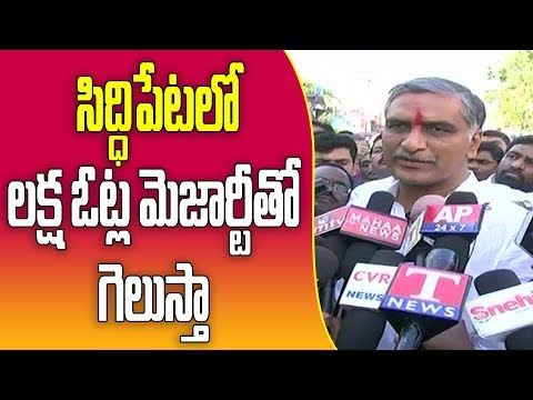 Harish Rao Words After Filing Nomination  |  TRS  |  CM KCR  ||  Great Telangana TV
