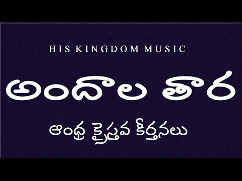 Telugu Christian Song -andhra Kristhava Keerthanalu -andhala Thara- video