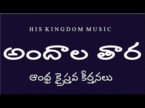 Telugu Christian Song -andhra Kristhava Keerthanalu -andhala Thara- video