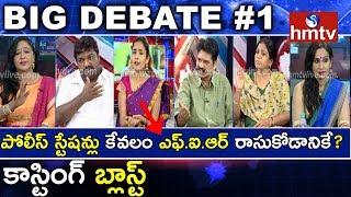 పోలీస్ స్టేషన్లు కేవలం ఎఫ్.ఐ.ఆర్ రాసుకోడానికే..! | Debate On Casting Couch #1 | hmtv