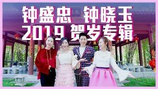 2019 钟盛忠 钟晓玉 《新年快乐我的爱》《Bong Bong Bang Bang》+ M Girls成员,八大巨星成员,人气网红(2019贺岁专辑)Chinese New Year Song