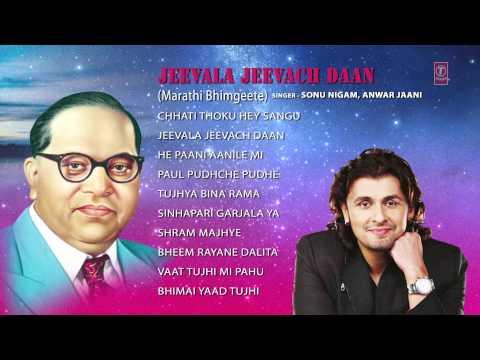 Jeevala Jeevach Daan Marathi Bheembuddh Geete By Sonu Nigam [full Audio Songs Juke Box] video