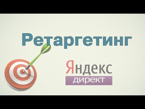 Ретаргетинг в Яндекс.Директ ↩