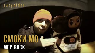 Смоки Мо - Мой рок