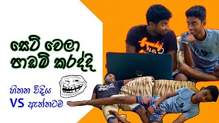 "Study with Friends Expectations vs  Reality  ""KOMA Videos"""