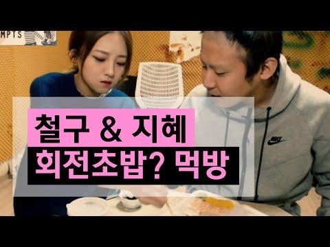 철구&지혜 회전초밥? 먹방 (15.10.24방송) :: ChulGU