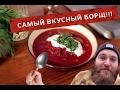 Самый ВКУСНЫЙ БОРЩ!!!