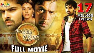 Rama Rama Krishna Krishna Full Movie - Ram, Priya Anand - With English Subtitles