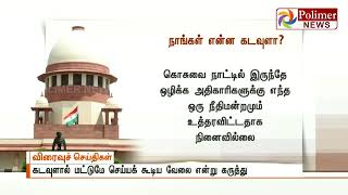 We are not gods, to abolish mosquitoes: SC   Polimer News