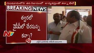 BJP Leader Kanna Lakshminarayana Likely To Join YSRCP || Breaking News