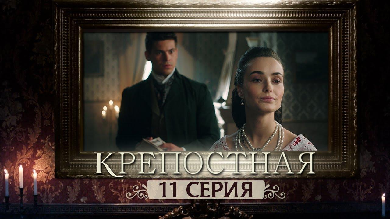 Сериал Крепостная - 11 серия   1 сезон (2019) HD