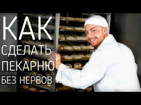 Как сделать пекарню?