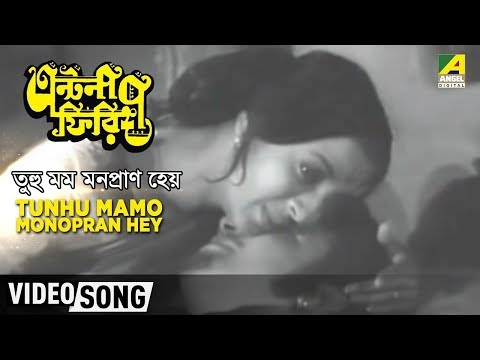Bengali film song Ami Trotini... from the movie Antony Firingee...