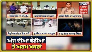 ਅੱਜ ਦੀਆਂ ਵੱਡੀਆਂ ਤੇ ਅਹਮ ਖਬਰਾਂ | News18 Live | News18 Himachal Haryana Punjab Live