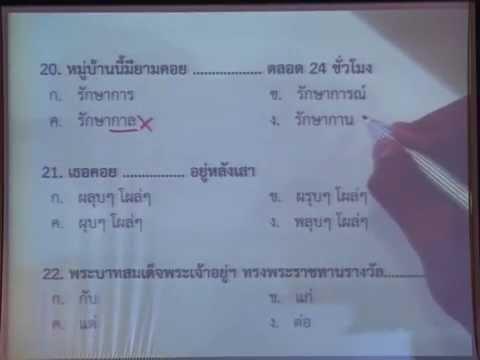 ติว ก.พ. วิชาภาษาไทย ตอน 4