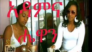 Adam ena Hewan (Ethiopian Movie)