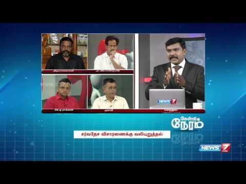 Sri Lanka War crimes resolution on UN 2/5   Kelvi Neram   30.09.2015   News7 Tamil
