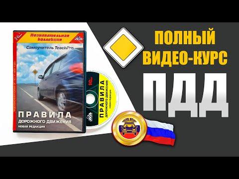 Курс правил ПДД 2013 - видео
