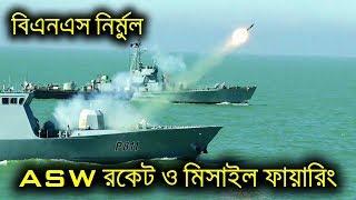 Download Bangladesh Navy BNS Nirmul Missile Exercise   সমুদ্রে বিএনএস নির্মুলের মিসাইল ফায়ার 3Gp Mp4