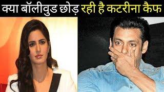 Bollywood News l Katrina Kaif Ready to move in Hollywood