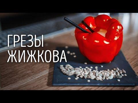 Грёзы Жижкова